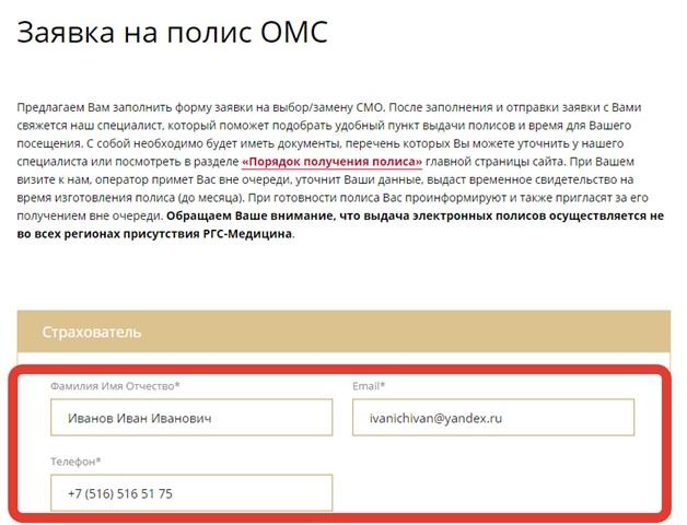 Заявка на полис ОМС