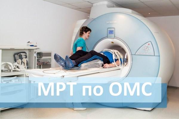 На фото мужчина на ложе аппарата МРТ - томография делается бесплатно по назначению врача.