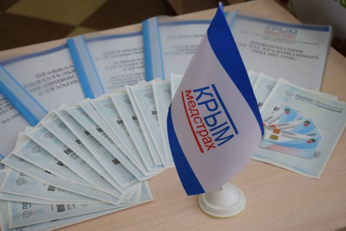 бланк ОМС в Крыму