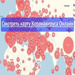 Коронавирус — статистика по России и всему миру